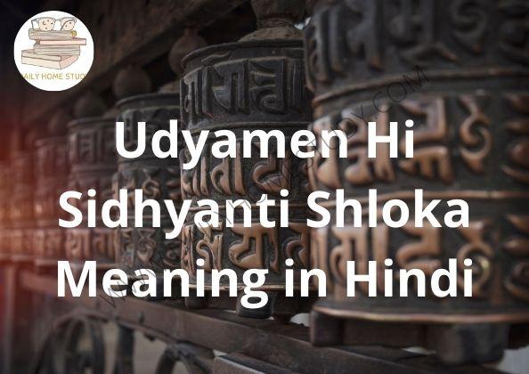 Udyamen Hi Sidhyanti Shloka Meaning in Hindi, English | DailyHomeStudy