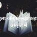 बगुला और केकड़ा कहानी संस्कृत में (Heron and Crab Story in Sanskrit with Hindi Translation) | DailyHomeStudy
