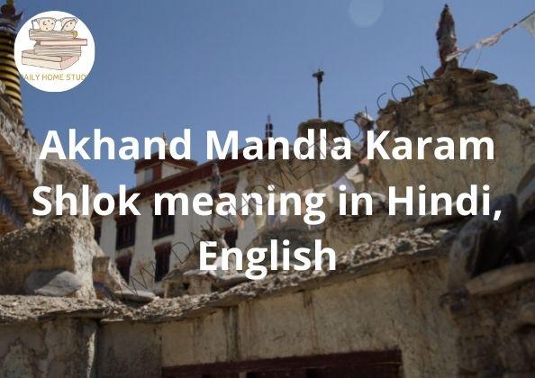 Akhand Mandla Karam Shlok meaning in Hindi, English | DailyHomeStudy