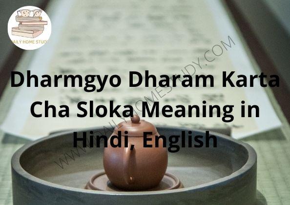 Dharmgyo Dharam Karta Cha Sloka Meaning in Hindi, English | DailyHomeStudy
