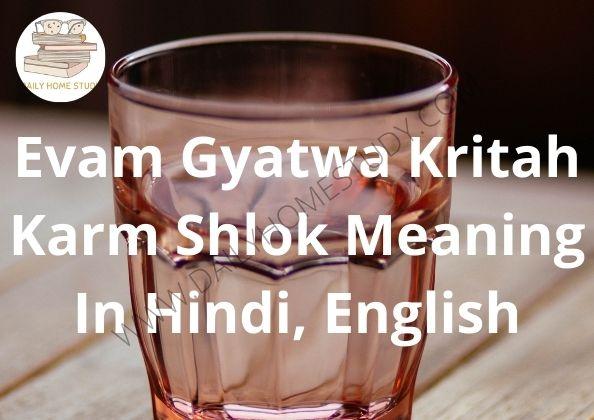 Drinking Glass, (गिलास) Tumbler Meaning in Sanskrit