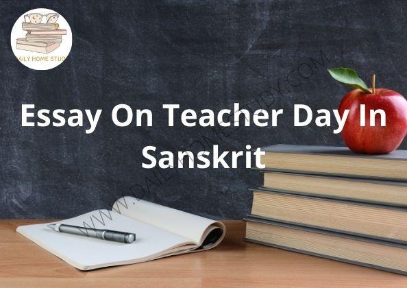 Essay On Teacher Day In Sanskrit | DailyHomeStudy