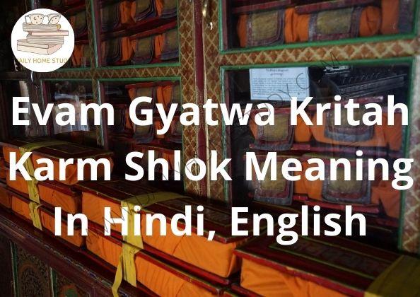 Evam Gyatwa Kritah Karm Shlok Meaning In Hindi, English | DailyHomeStudy