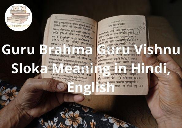 Guru Brahma Guru Vishnu Sloka Meaning in Hindi, English | DailyHomeStudy
