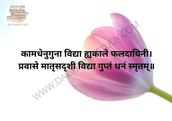 Kamdhenu Guna Vidya Sloka meaning in Hindi, English | Dailyhomestudy