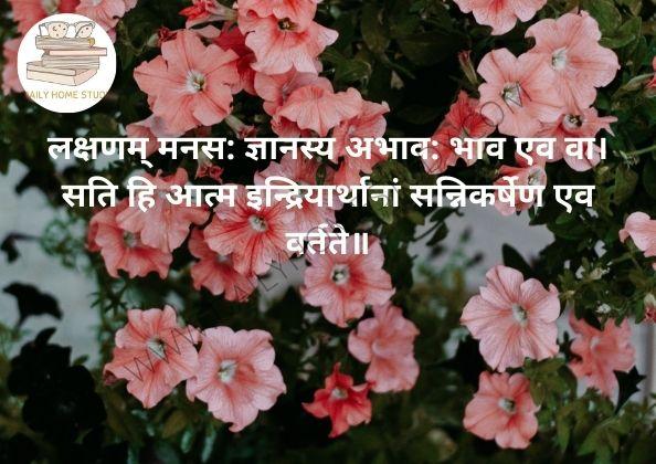 Lakṣaṇam Manasa Shlok Meaning in Hindi Anuvaad, Translation | DailyHomeStudy