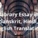 Library Essay in Sanskrit, Hindi, English Translation | DailyHomeStudy