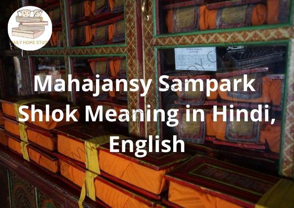 Mahajansy Sampark Shlok Meaning in Hindi, English | DailyHomeStudy