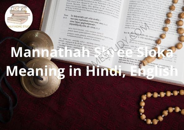 Mannathah Shree Sloka Meaning in Hindi, English | DailyHomeStudy