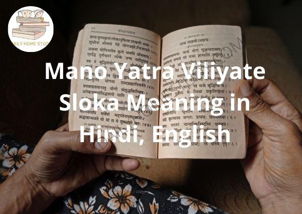 Mano Yatra Viliyate Sloka Meaning in Hindi, English | DailyHomeStudy