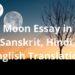 Moon Essay in Sanskrit, Hindi, English Translation | DailyHomeStudy