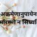 Motivational Sanskrit Sloka | DailyHomeStudy