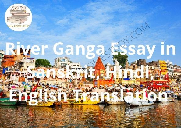 River Ganga Essay in Sanskrit, Hindi, English Translation | DailyHomeStudy