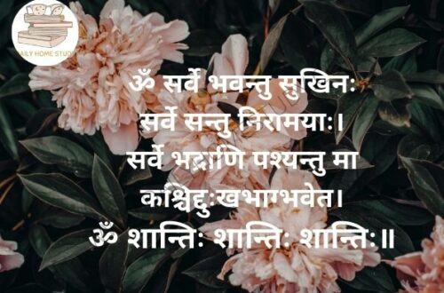 Sarve Bhavantu Sukhinah Mantra Meaning in Hindi, English with Lyrics | DailyHomeStudy