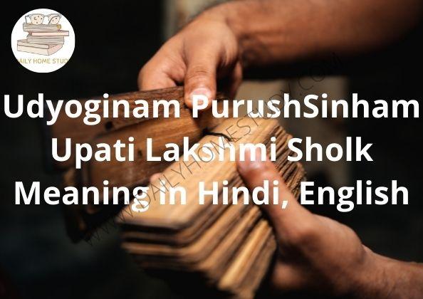 Udyoginam PurushSinham Upati Lakshmi Sholk Meaning in Hindi, English | DailyHomeStudy