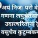 """""""Vasudhaiva Kutumbakam"""" Full Sloka and Source   DailyHomeStudy"""