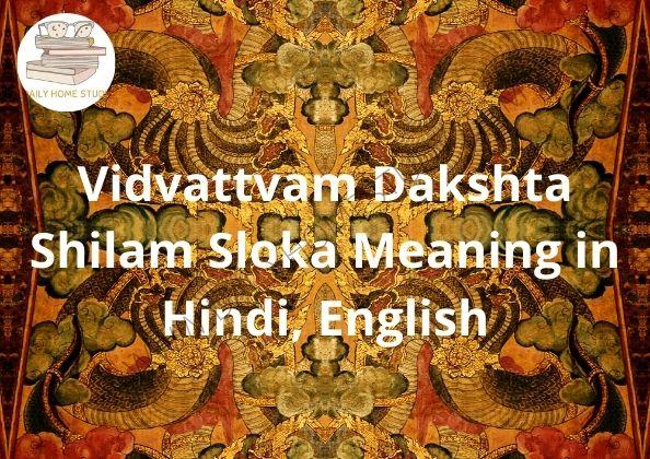 Vidvattvam Dakshta Shilam Sloka Meaning in Hindi, English | DailyHomeStudy