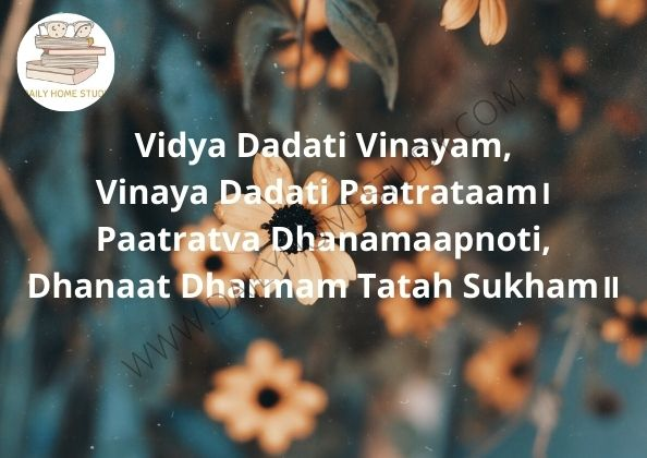Lakṣaṇam Manasa Sloka Meaning in English Translation | DailyHomeStudy
