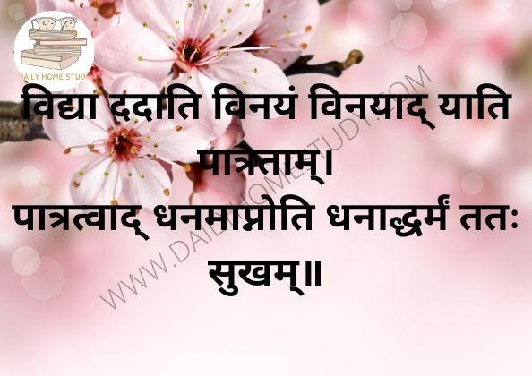Vidya Dadati Vinayam Sloka Meaning in Hindi Anuvaad | ChildArticle