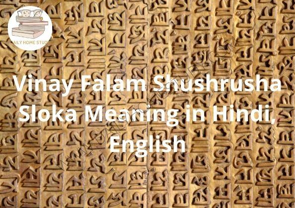 Vinay Falam Shushrusha Sloka Meaning in Hindi, English | DailyHomeStudy