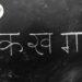 Poem On Hindi In Hindi | DailyHomeStudy